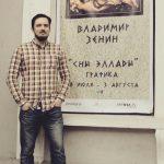 Персональная выставка Невский 20