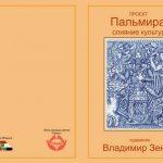 Книга «Пальмира слияние культур»